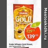 Кофе Milagro Gold Roast, Вес: 75 г
