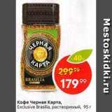 Кофе Черная карта, Вес: 95 г