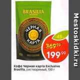 Кофе Черная карта Exclusive Brasilla, Вес: 150 г