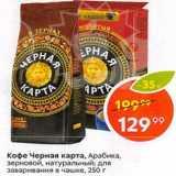Кофе Черная карта, Вес: 250 г