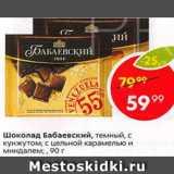 Шоколад Бабаевский, Вес: 90 г