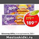Шоколад MILKA, Вес: 300 г