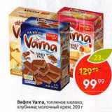 Скидка: вафли Varna