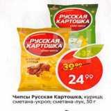 Магазин:Пятёрочка,Скидка:Чипсы Русская Картошка