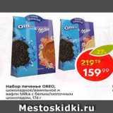 Скидка: Набор Печенье Oreo