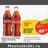 Магазин:Пятёрочка,Скидка:Напитки Coca-Cola; Coca-Cola Zero