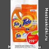 Скидка: Средства для стирки Tide, в ассортименте 3 кг: 1, 3 л. 15 шт