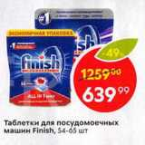 Скидка: Таблетки для посудомоечных Finish