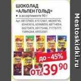 Магазин:Selgros,Скидка:Шоколад «АЛЬПЕН ГОЛЬД»