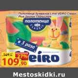 Полотенце бумажное Linia VEIRO Classic Plus