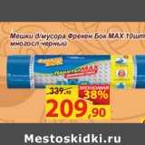 Мешки д/мусора Фрекен Бок МАХ 10шт 160л