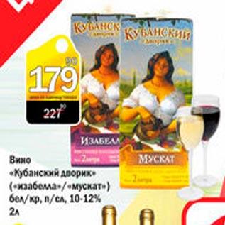 Долина Грез Розовое Вино Купить Харьков