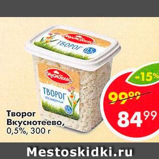 Акция - Творог Вкуснотеево 0,5%