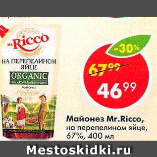 Акция - Майонез Mr. Ricco на перепелином яйце,    67%