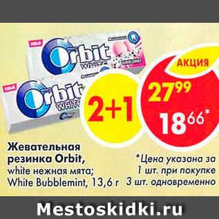 Акция - Жевательная резинка Orbit