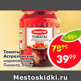 Акция - Томаты Астраханские, Пиканта