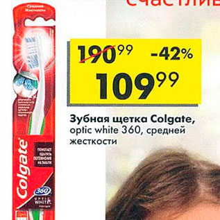 Акция - Зубная щетка Colgate