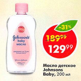 Акция - Масло детское Johnsons Baby