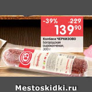 Акция - Колбаса ЧЕРКИЗОВО Богородская сырокопченая