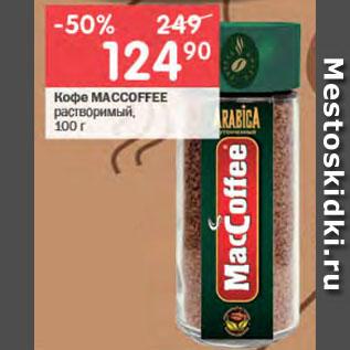 Акция - Кофе MACCOFFEE растворимый