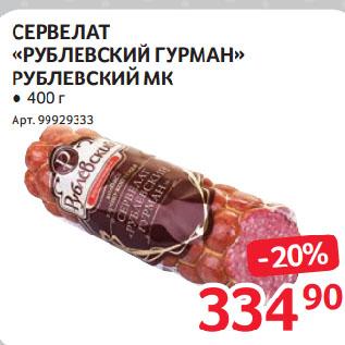 Акция - СЕРВЕЛАТ  «РУБЛЕВСКИЙ ГУРМАН»  РУБЛЕВСКИЙ МК