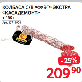 Акция - КОЛБАСА С/В «ФУЭТ» ЭКСТРА  «КАСАДЕМОНТ»