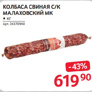 Акция - КОЛБАСА СВИНАЯ С/К  МАЛАХОВСКИЙ МК
