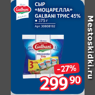 Акция - СЫР «МОЦАРЕЛЛА» GALBANI ТРИС 45%
