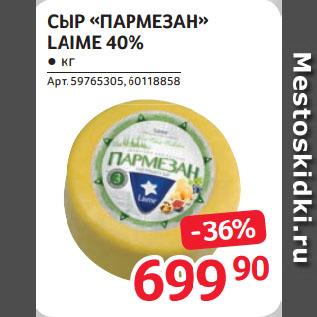 Акция - СЫР «ПАРМЕЗАН»  LAIME 40%