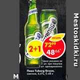 Скидка: Пиво Tuborg Green