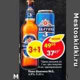 Пятёрочка Акции - Пиво Балтика №3