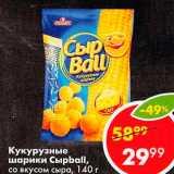 Скидка: Кукурузные шарики Сырball