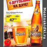Скидка: ПИВО Velkopopovicky Kozel