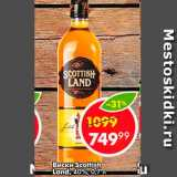 Скидка: Виски Scottish  Land
