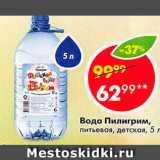 Вода Пилигрим, Объем: 5 л