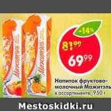 Скидка: Напиток фруктово-молочный Мажитель Neo
