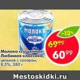 Скидка: Молоко сгущенное Любимая классика 8,5%