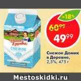 Скидка: Снежок Домик в деревне 2,5%