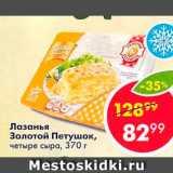 Скидка: Лазанья Четыре сыра, Золотой Петушок