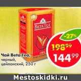 Скидка: Чай Beta Tea, черный