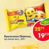 Магазин:Пятёрочка,Скидка:Круассаны Chipicao