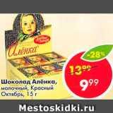Магазин:Пятёрочка,Скидка:Шоколад Алёнка