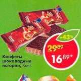 Магазин:Пятёрочка,Скидка:Конфеты Шоколадные Истории  Konti