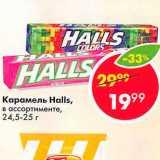 Скидка: Карамель Halls