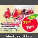 Магазин:Пятёрочка,Скидка:Карамель со вкусом арбуза