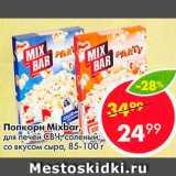 Скидка: Попкорн Mix Bar