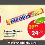 Магазин:Пятёрочка,Скидка:Драже Ментос