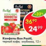 Магазин:Пятёрочка,Скидка:Конфеты  Bon Pаstil