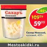 Магазин:Пятёрочка,Скидка:Сахар Невский