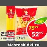 Скидка: Макароны Pasta Zara